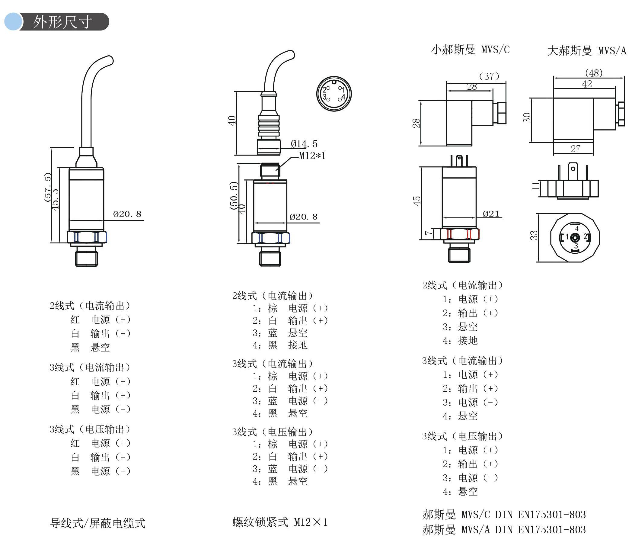 通用型压力传感器 型号:kim系列 概述:该产品采用薄膜式半导体应变片